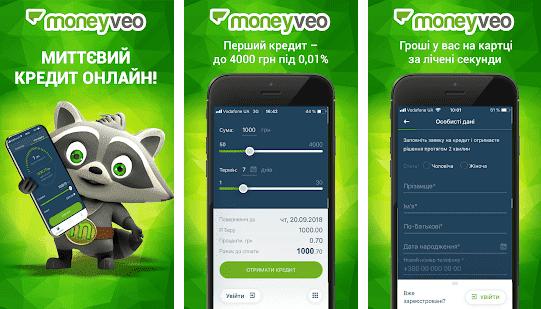Moneyveo Android приложение