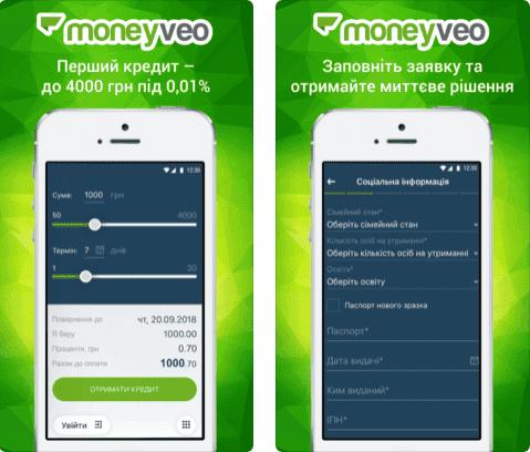 Moneyveo iOS приложение