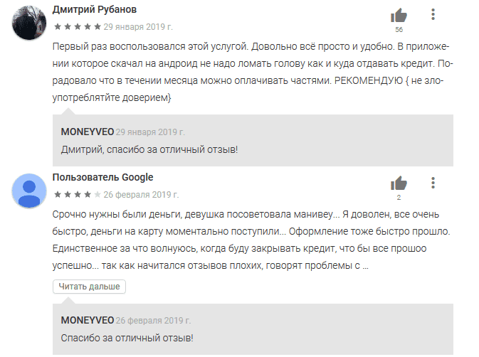 Moneyveo приложение отзывы