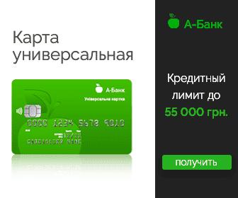 Кредитные карты в Киеве