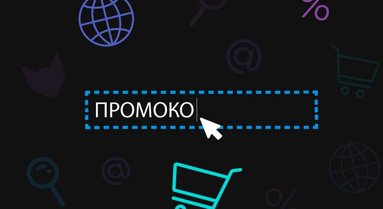 4 причины выбрать онлайн-промокод