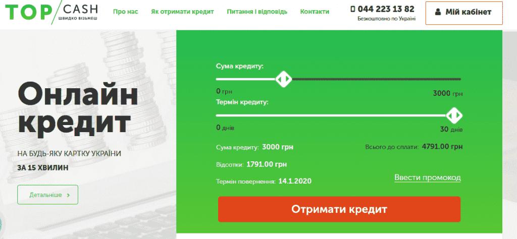 Top Cash (Топ Кеш)