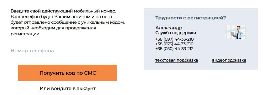 ФлешКеш реєстрація