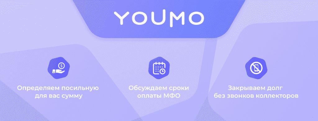 YOUMO (ЮМО)