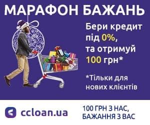 Ccloan ua кредит онлайн на карту