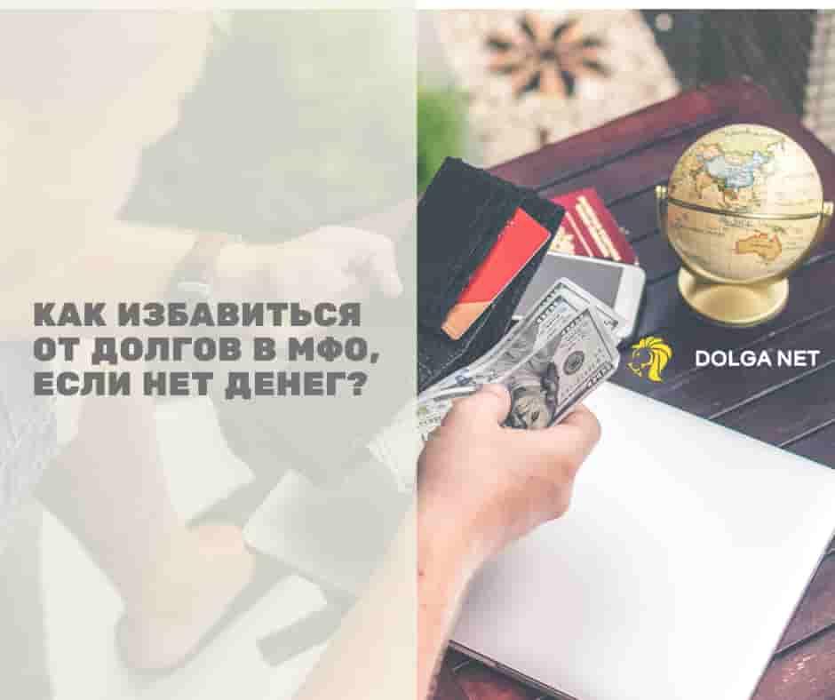 Dolganet - избавиться от МФО долгов