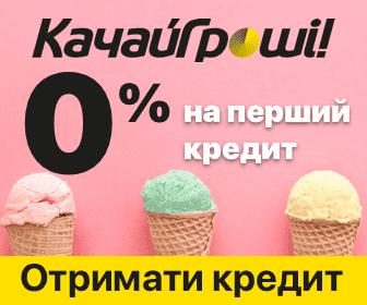 Качай Гроши кредит онлайн