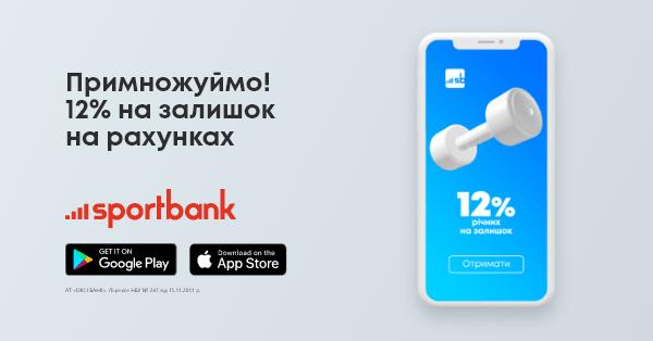 sportbank (спортбанк) 12% на остаток по счетам