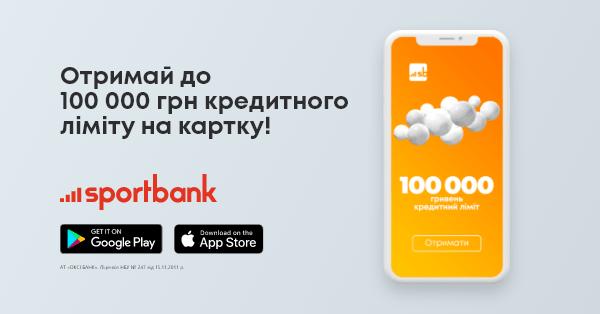 Кредитная карта от Sportbank