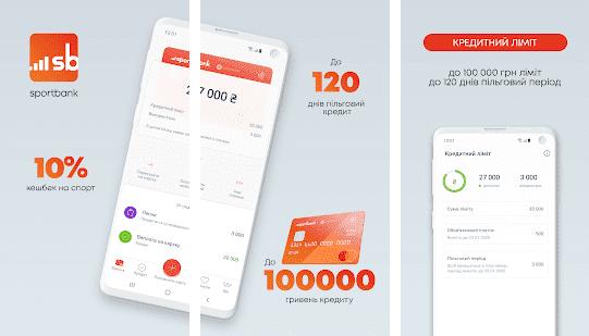 sportbank мобильное приложение андроид и оформить кредитную карту
