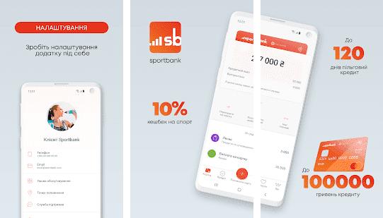 Sportbank мобильное приложение