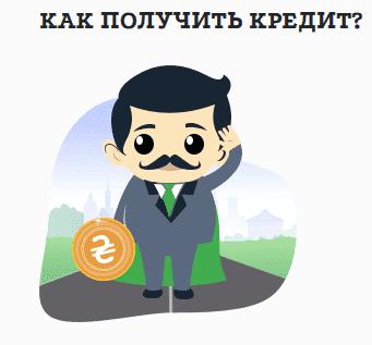 Mistercash как получить кредит