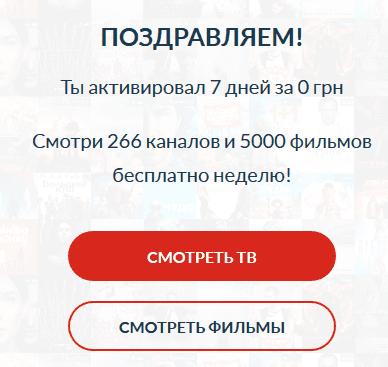 SvitTV (СвитТВ)