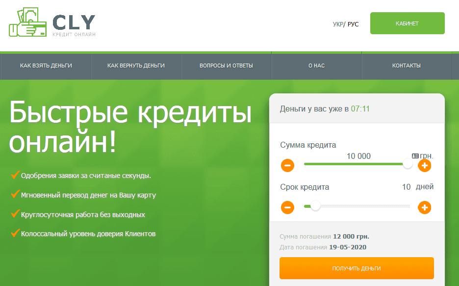 CLY кредит онлайн на карту в Украине