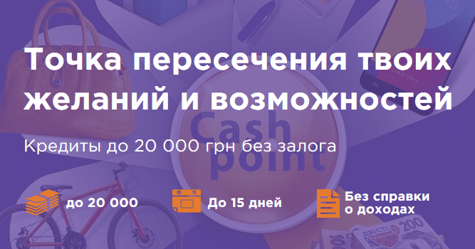 Cash Point кредит онлайн на карту до 20000 грн