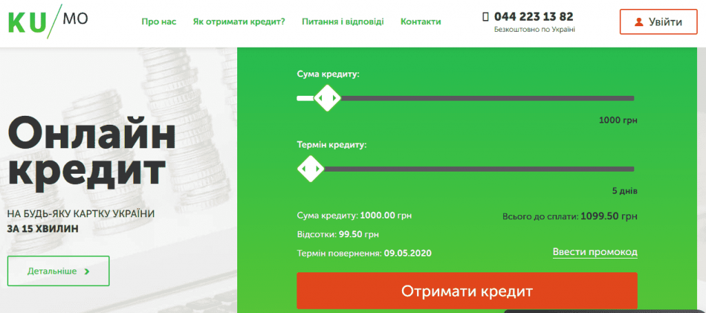 Kumo (Кумо) кредит Украина