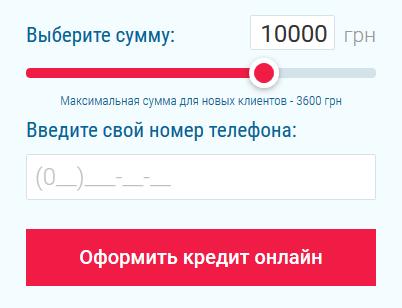 On Credit / Он Кредит