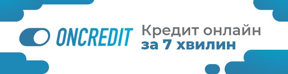Oncredit кредит онлайн Украина