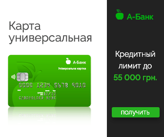А-Банк кредитная карта Украина