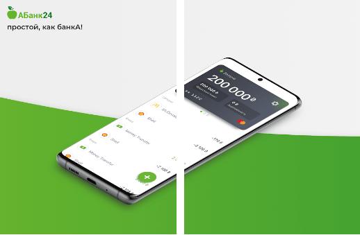 abank24 (абанк24) мобильные приложения