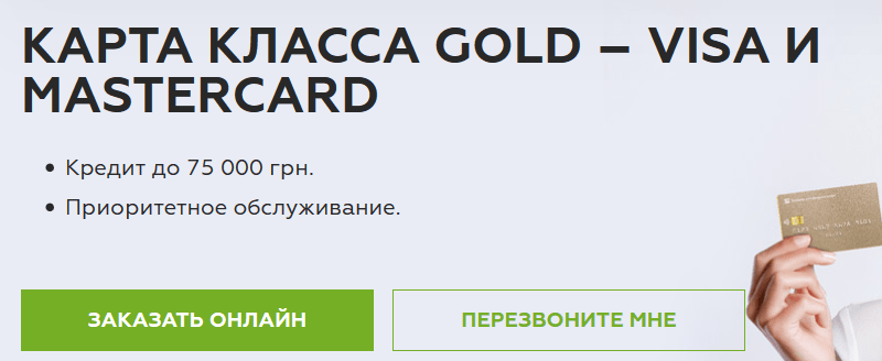 Карта Privatbank Gold