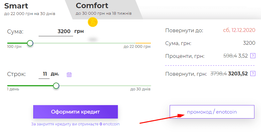 enotcoin кредитний калькулятор манівео