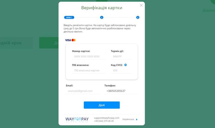 ewa cash верификация банковской карты