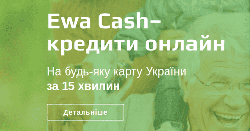 Ewa Cash кредит