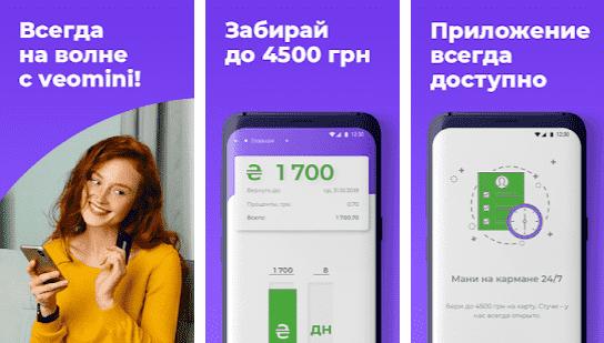 Veomini мобильное приложение